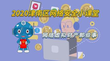 """津南区""""网安侠""""系列宣传漫画"""