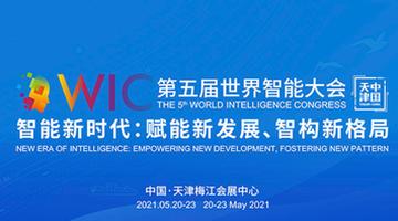 【回放】第五届世界智能大会高峰会
