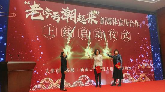 """""""老字号潮起来""""新媒体宣传合作上线启动仪式在梅江会展中心举行"""