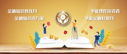 人民银行滨海新区中心支行联合交通银行天津滨海分行开展主题宣讲