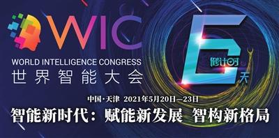 世界智能大会专业观众注册通道开启