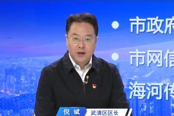 第十三期武清区区长倪斌