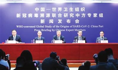 3月31日,中国一世界卫生组织新冠病毒溯源联合研究中方专家组在北京举行新闻发布会。新华社发