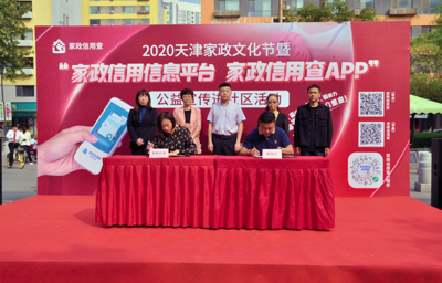 家政企业与阳光壹佰国际新城社区居委会共同签署《诚信家政服务社区共建书》