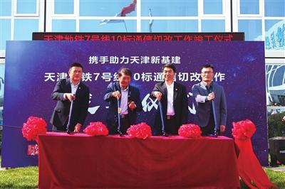 """天津广电网络""""零影响""""完成 地铁7号线一期通信线路切改工程"""