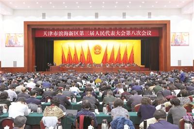滨海新区第三届人民代表大会第八次会议会场 本组图片 记者 贾成龙 摄