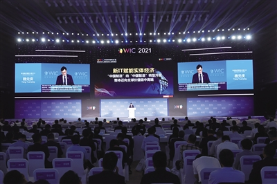 5月20日,天津,第五届世界智能大会开幕式现场。马宬 摄