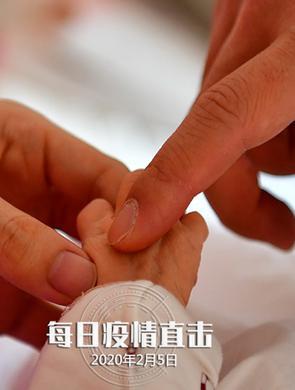 女儿出生两天 他奔赴抗击疫情战场