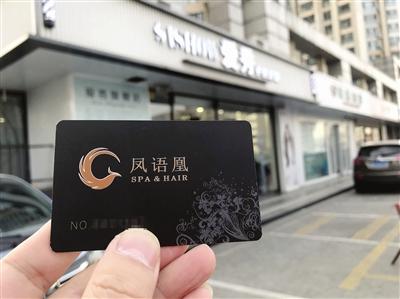 《市民疑陷美发店预付卡充值套路》后续:管理部门介入调查 推