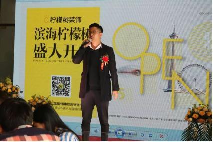 快乐时时彩计划软件下载_天津柠檬树装饰滨海店店长叶宁致辞