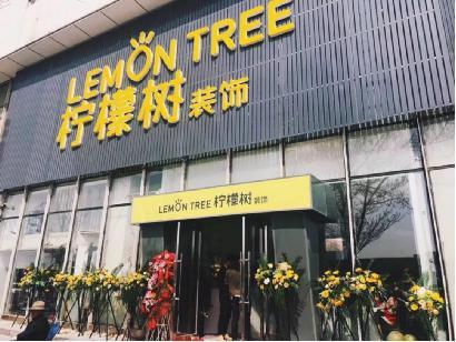 快乐时时彩计划软件下载_天津柠檬树装饰滨海店开业盛典现场