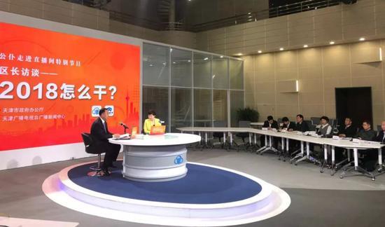 滨海新区区长杨茂荣(上图左)携区相关部门负责人做客直播间