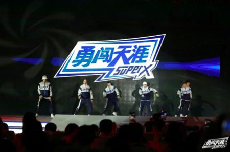X-crew 现场用街舞诠释勇闯天涯superX
