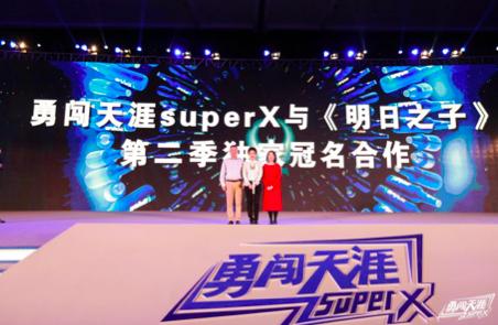 勇闯天涯superX总冠名《明日之子》第二季