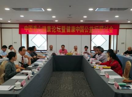 中国香山健康论坛暨健康中国公益行研讨会举行