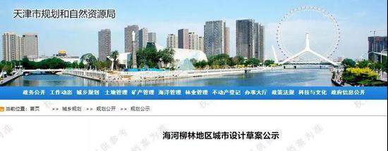 天津又一核心区设计方案公布 将打造两个中心!
