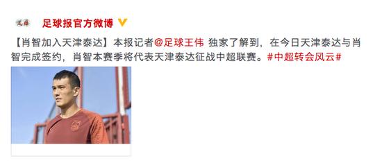 足球报:肖智已与天津泰达完成签约 征战新赛季中超