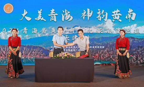2021年黄南州文化旅游资源专场推介会在天津举办