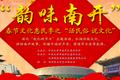 """韵味南开——春节文化惠民""""话民俗 说文化"""""""