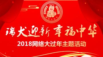 """""""瑞犬迎新 幸福中华"""" 网络大过年"""