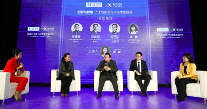 与会嘉宾畅谈人工智能对未来零售格局的影响