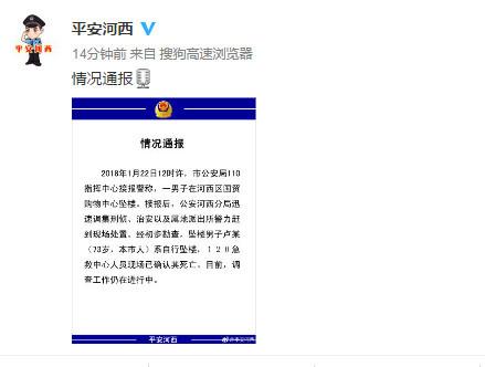 (平安河西微博截图)