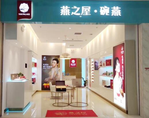 燕之屋·碗燕福州东二环泰禾店形象展示