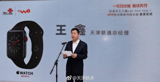 首发独家!天津联通3月7日起正式开启eSIM一号双终端业务 Apple Watch 3首批适配