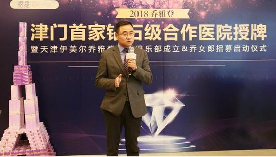 艾尔建北中国总监柳磊先生上台发表讲话