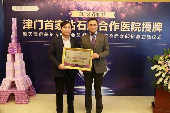 艾尔建北中国总监柳磊先生为天津伊美尔进行授牌
