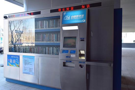 武清区图书馆外的自助图书馆,方便市民在闭馆时段借还书。