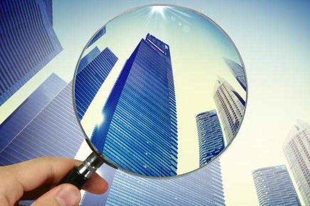 社科院报告预测:2018年房地产市场将迎来盘整期