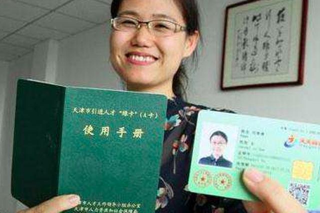 """天津印发人才""""绿卡""""管理办法 新增8项服务"""