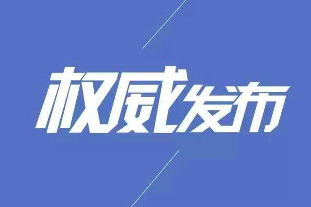 天津市人民检察院职务犯罪大要案信息发布