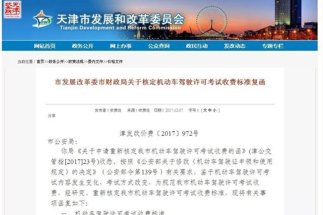 12月20日起天津机动车驾考收费将执行新标准