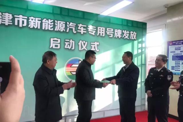 天津首张新能源号牌出来了!快来看看怎么领