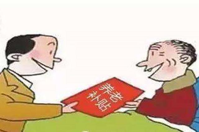 天津居家养老服务补贴改现金 困难老人切实享受服务