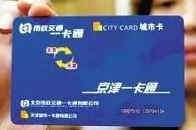京津冀一卡通开始投入试运营 但暂不支持地铁消费