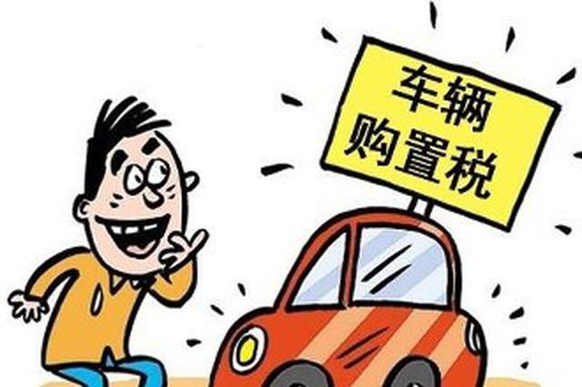 车购税优惠即将到期 这些热点问题有答案了