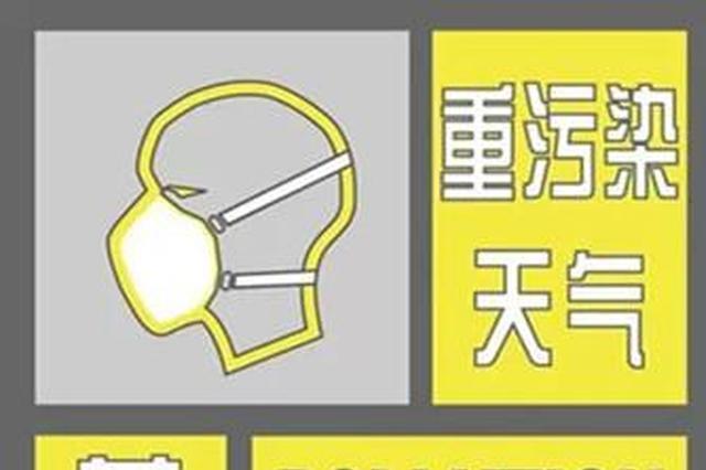 重污染造访!本市发布黄色预警,13日18时启动Ⅲ级应急响应