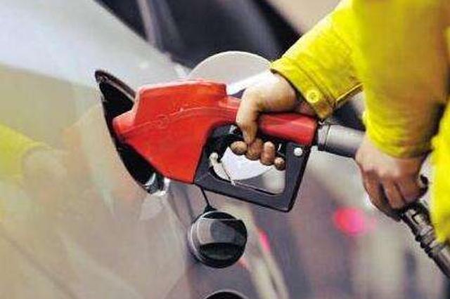 本轮成品油油价调整搁浅 汽、柴油价格不作调整