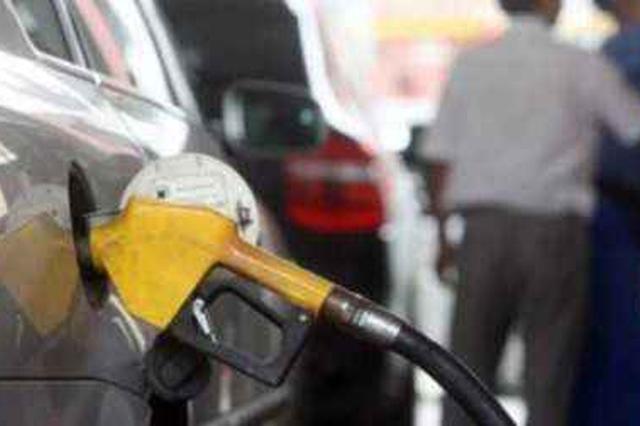 2017最后一个成品油调价窗口开启 或以小涨收官