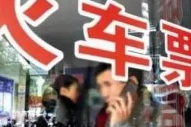 15日起开抢腊月28车票 天津站加开多趟临客