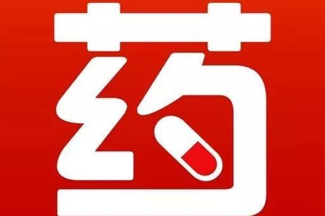 天津调整低价药品清单 四种常用药退出低价药品执行范围