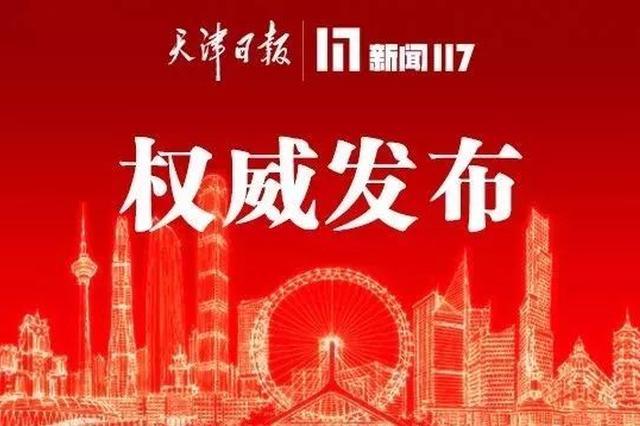 天津市24名市管干部提任前公示