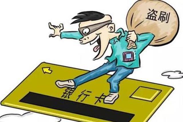 男子取款机捡卡盗刷万元 因涉嫌诈骗罪已被刑拘