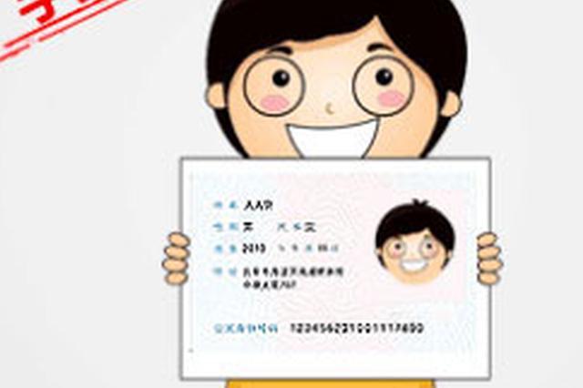 旅客忘带身份证求助民警 出示电子证件成功入住