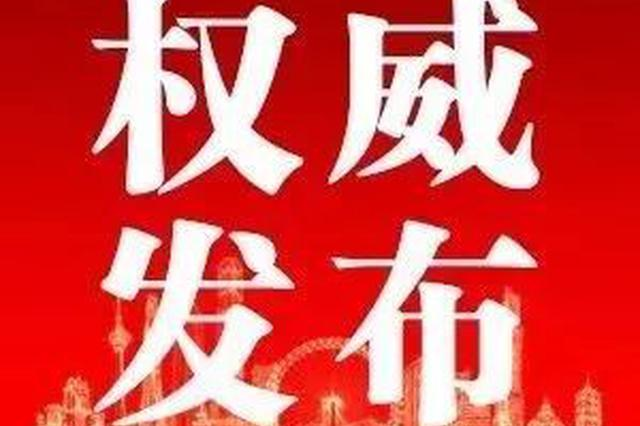 天津市公布黑恶违法犯罪线索举报方式