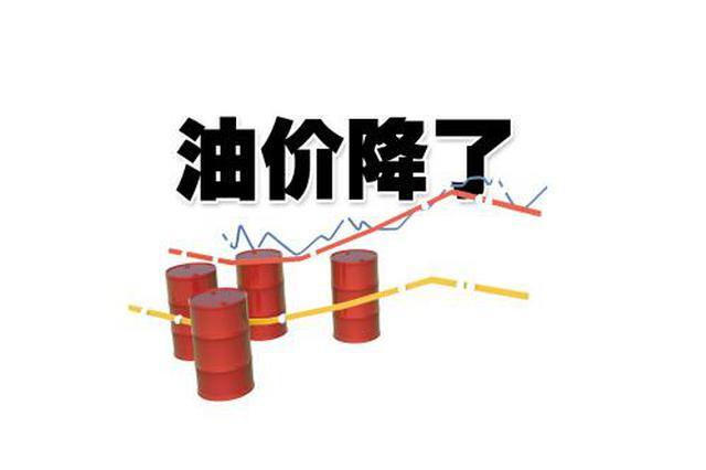 节前最后一轮调价油价或迎年内首降
