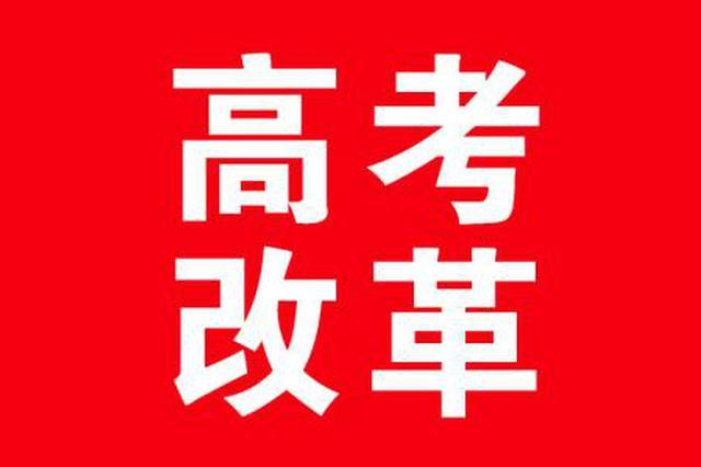 天津将出台高考改革试点方案 今年小、初政策不变